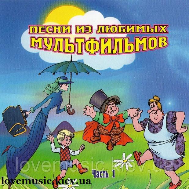 Музичний сд диск ПІСНІ З УЛЮБЛЕНИХ МУЛЬТФІЛЬМІВ 1 (2007) (audio cd)