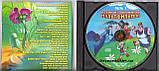 Музичний сд диск ПІСНІ З УЛЮБЛЕНИХ МУЛЬТФІЛЬМІВ 1 (2007) (audio cd), фото 2