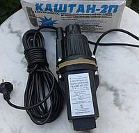 Вибрационные насосы Каштан 2П