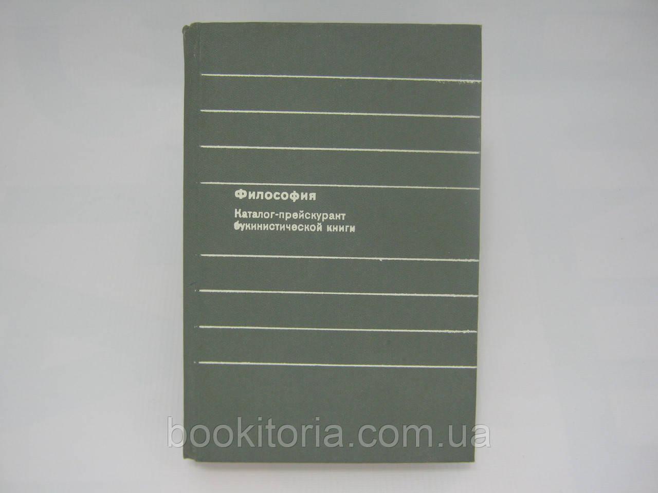 Философия. Каталог-прейскурант букинистической книги (б/у).