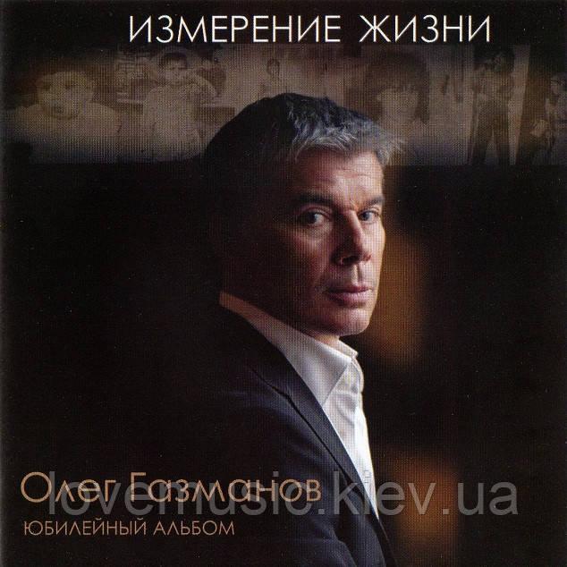 Музичний сд диск ОЛЕГ ГАЗМАНОВ Измерение жизни (2013) (audio cd)