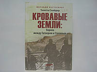 Снайдер Т. Кровавые земли: Европа между Гитлером и Сталиным (б/у).