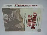 Снайдер Т. Кровавые земли: Европа между Гитлером и Сталиным (б/у)., фото 2