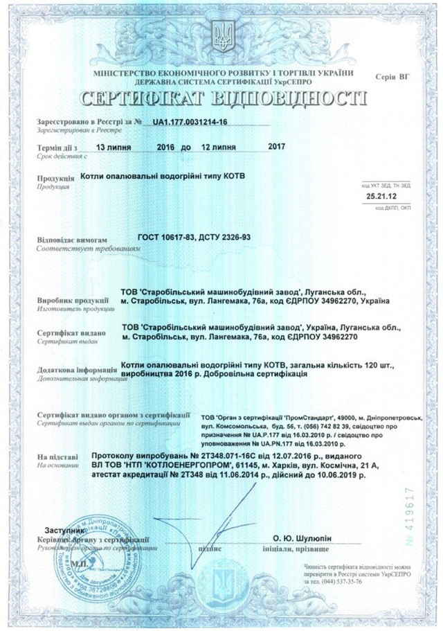 Сертификат соответствия и качества твердотопливного промышленного котла ОГОНЁК КОТВ-145
