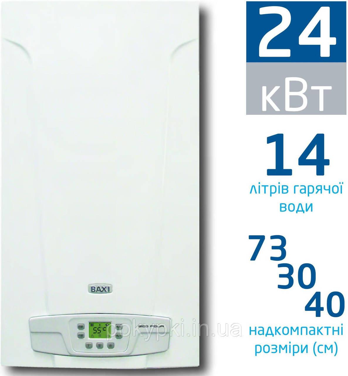 """Газовый настенный котел BAXI MAIN FOUR 24 F с закрытой камерой сгорания, 24кВт для отопления и гвс - """"Удачные покупки"""" в Харькове"""