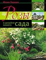 Тадеуш Юлия Розы в дизайне вашего сада
