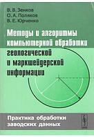 Методы и алгоритмы компьютерной обработки геологической и маркшейдерской информации. Практика обработки заводских данных
