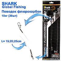 Поводок флюорокарбон Shark Global fishing (30шт) 10кг *