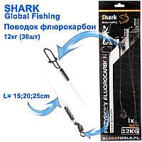 Поводок флюорокарбон Shark Global fishing (30шт) 12кг *
