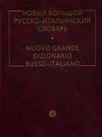 Новый большой русско-итальянский словарь: Около 220 000 слов и словосочетаний