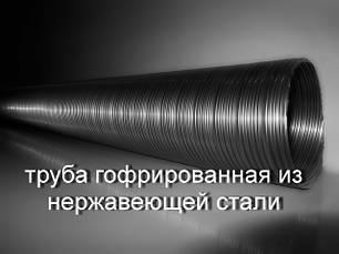 Труба гофрированная из нержавеющей стали