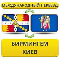 Международный Переезд из Бирмингема в Киев