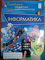 Інформатика 6 клас. Перевірка предметних компетентностей.