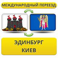 Международный Переезд из Эдинбурга в Киев