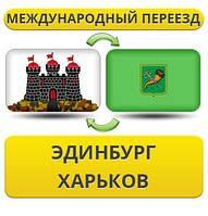 Международный Переезд из Эдинбурга в Харьков