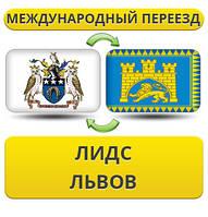 Международный Переезд из Лидс во Львов
