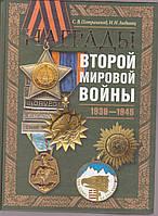 С.В.Потрашков И.И. Лившиц Награды второй мировой войны 1939-1945