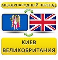 Международный Переезд из Киева в Великобританию