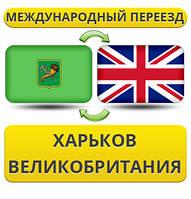 Международный Переезд из Харькова в Великобританию
