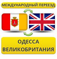 Международный Переезд из Одессы в Великобританию