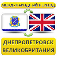 Международный Переезд из Днепропетровска в Великобританию
