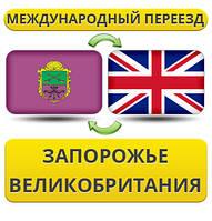 Международный Переезд из Запорожья в Великобританию