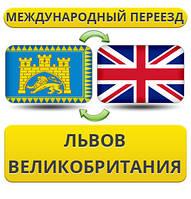 Международный Переезд из Львова в Великобританию