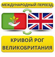 Международный Переезд из Кривого Рога в Великобританию