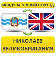 Международный Переезд из Николаева в Великобританию