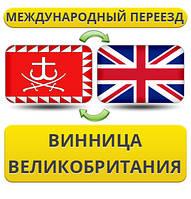 Международный Переезд из Винницы в Великобританию