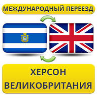 Международный Переезд из Херсона в Великобританию