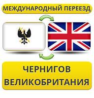 Международный Переезд из Чернигова в Великобританию