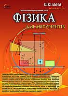 Шкiльна колекцiя Фiзика для абiтурieнтiв pc