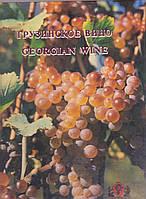 Грузинское вино. Georgian wine
