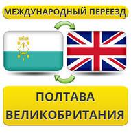 Международный Переезд из Полтавы в Великобританию