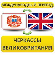 Международный Переезд из Черкасс в Великобританию