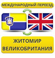 Международный Переезд из Житомира в Великобританию
