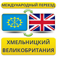 Международный Переезд из Хмельницкого в Великобританию