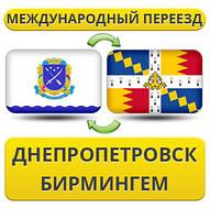 Международный Переезд из Днепропетровска в Бирмингем