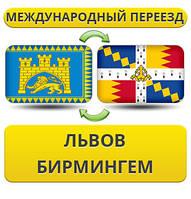 Международный Переезд из Львова в Бирмингем