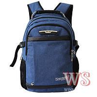 Классический школьный рюкзак для мальчика синий