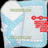 Летний конверт-одеяло на выписку 75Х75 ЗВЕЗДА, верх и подкладка хлопок, внутри синтепон 3163 Бирюзовый