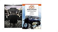 Защита двигателя форд  Ford Kuga захист редуктора заднього мосту 2008-2013V-2,0 TD; 2,5 TDI