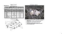 Защита двигателя  Honda Civic VIII 2006-2012V-1,8 седан