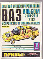 Цветной иллюстрированный альбом ВАЗ 2110. 2111. 2112