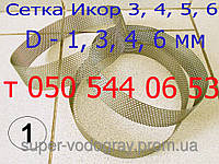 Сито к кормоизмельчителю Икор (Helz) - 03, 04, 05, 06
