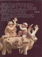 Декоративно - прикладное искусство украинской ССР. Советский художник