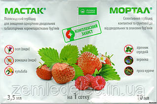 Гербициды Мастак р.к. 3,5 мл. + Мортал к.с. 10 мл. УКРАВИТ