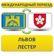 Международный Переезд из Львова в Лестер