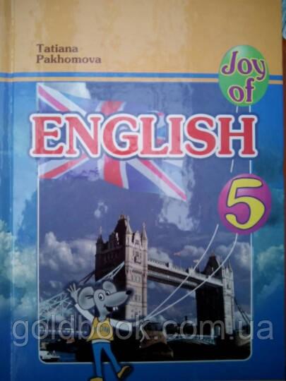Англійська мова 5 клас. Підручник.